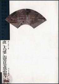 市民、士人與故事:中國近古社會文化中的敘事