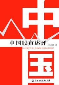 中國股市述評