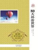 80天環遊世界