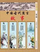 中國古代寓言故事·第三輯