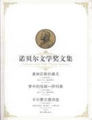 奧林匹斯的春天:諾貝爾文學獎文集