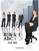 職場女性ABC(二)