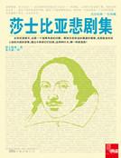莎士比亞悲劇集(新版)