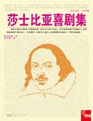 莎士比亞喜劇集(新版)