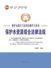 保護水資源綜合法律法規