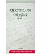 中國文學大家