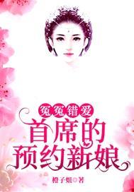 冤冤錯愛:首席的預約新娘