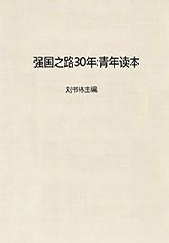 強國之路30年:青年讀本