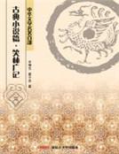 笑林廣記(中華文學名著百部·古典小說篇)