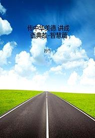 傳中華美德 講成語典故-智慧篇