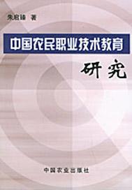 中國農民職業技術教育研究