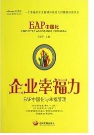 企業幸福力:EAP中國化與幸福管理